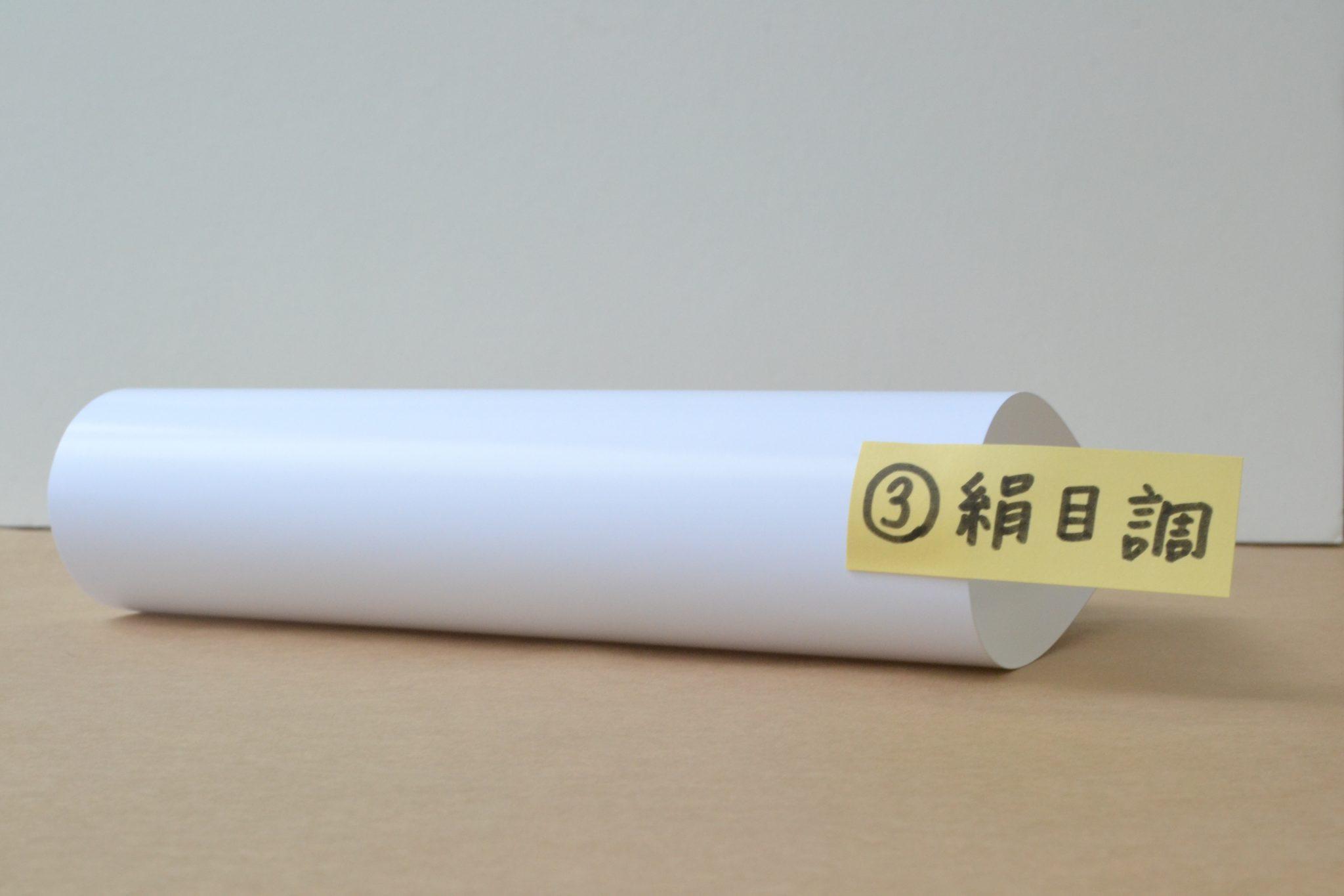 印画紙(絹目調)