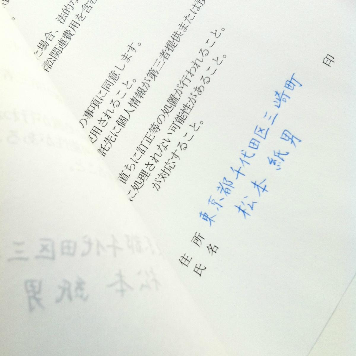 MSノーカーボン紙を使って契約書を作ってみました | 紙のブログ