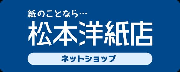 松本洋紙店ネット本店