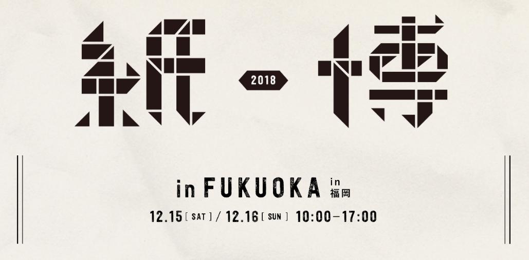福岡 明日 イベント