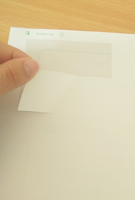 剥離紙はどうやってできるの?   紙のブログ