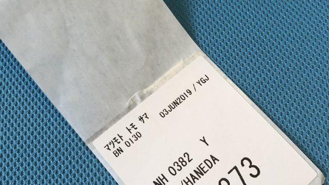 ANAの荷物タグ用の剥離紙